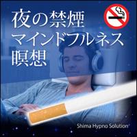 夜の禁煙マインドウルネス瞑想: 10分間で禁煙の夜を快適に