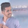 Thak Alanany - Abdullah Alkhashrmi mp3