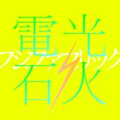電光石火-フジファブリック