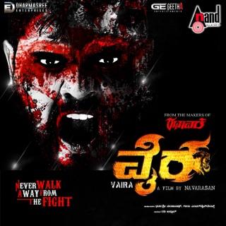 kgf dheera ringtone download tamil