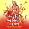 Stuti Aarti Thal