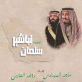 Operait Tbasheer Salman - Majid Almohandis & Rashed Al Fares