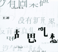 Faye Wong - 胡思亂想 artwork