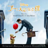 Various Artists - プーと大人になった僕 (オリジナル・サウンドトラック) artwork