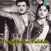 Vanjikkottai Valiban (Original Motion Picture Soundtrack) - EP