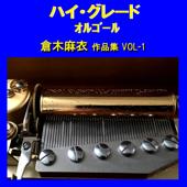 A Musical Box Rendition of High Grade Orgel Kuraki Mai Vol-1