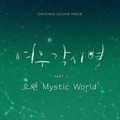 [Download] Mystic World MP3