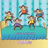 Пет Маймунки - Детски Песнички