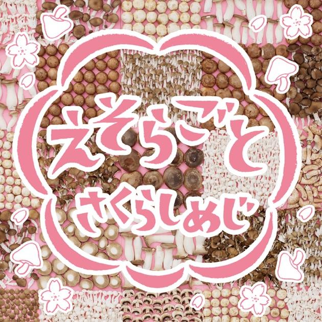 Sakura Shimeji – えそらごと – Single [iTunes Plus M4A] | iplusall.4fullz.com