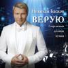 Верую - Николай Басков