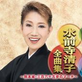 三百六十五歩のマーチ/水前寺清子ジャケット画像