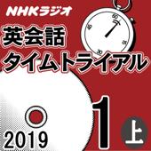 NHK 英会話タイムトライアル 2019年1月号(上)