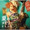 夏のメモリー(single version)