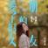 Hebe Tien - 愛了很久的朋友 (電影《後來的我們》插曲)