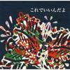 Koredeiindayo (feat. Toku) - Single ジャケット写真