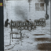 The Greatest Basso