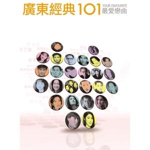 Andy Hui & Stephanie Che - 會過去的 (合唱)