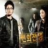 쩐의전쟁 (Original Television Soundtrack) - EP, SWEET SORROW, ZEMINI & K.Will