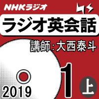 NHK ラジオ英会話 2019年1月号(上)