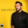 Nikos Apergis - Kommati Tis Zois Mou artwork