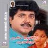 Periya Goundar Ponnu (Original Motion Picture Soundtrack) - EP