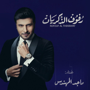 Majid Almohandis - Rofouf Al Thekrayat