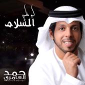 Abu Dhabi Al Salam