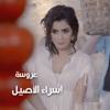 Arosa - Esraa El Aseel