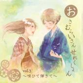 Osamuraisan Selection Vol.3 ~Vocalist&Guitarist