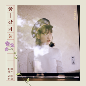 IU - A Flower Bookmark, Pt. 2 - EP