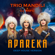 Apareka (Deep House Version) - Trio Mandili & DJ Rafo