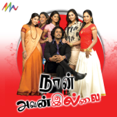Naan Avanillai (Original Motion Picture Soundtrack) - EP