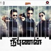 Nibunan (Original Motion Picture Soundtrack) - EP