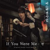 If You Were Me (From Mr. Sunshine [Original Television Soundtrack], Pt. 14)