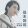 """Never Said (Ending Theme from TV Drama """"Life on the Line"""") - HANA"""