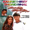 Kannethirae Thondrinal Original Motion Picture Soundtrack