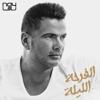 Amr Diab - El Farha El Leila artwork