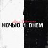Люся Чеботина - Ночью и днём обложка