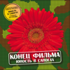 Konets Filma - Юность в сапогах artwork