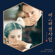See You Again (feat. Richard Yongjae O'Neill) - Baek Z Young