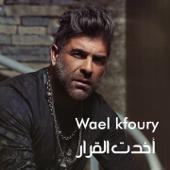 Akhadet El Arar - Wael Kfoury