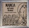 「漫画みたいにいかない。」オリジナル・サウンドトラック ジャケット写真