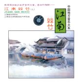 江南丝竹(上) (中国地方音乐大系1)