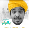 Ya Lolo This Is Mizmaar feat Moayad Al Nefaie Badur Maghrabi - Slow Moe mp3
