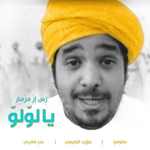 """Slow Moe - Ya Lolo """"This Is Mizmaar"""" feat. Moayad Al Nefaie & Badur Maghrabi"""