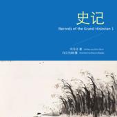 史记 1 - 史記 1 [Records of the Grand Historian 1] (Unabridged)