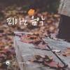 Beautiful Piano Music Like Autumn Leaves #1