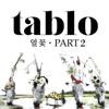 Fever's End, Pt. 2 - EP - Tablo