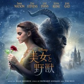 Dan Stevens - Evermore (From Disney's ''Beauty and the Beast'')