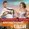 Круглосуточно твой (feat. Катя Блейри) - Single